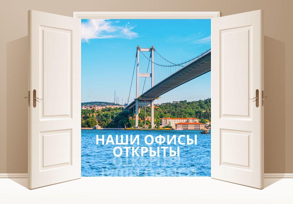 Офисы Istanbul Homes ® Возобновили Свою Работу в Полном Объеме с 15 Июня