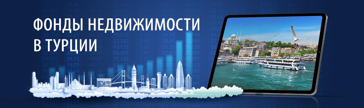 Фонды Недвижимости в Турции | Istanbul Homes ®